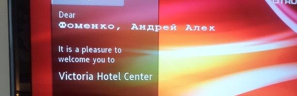 Во до чего техника дошла… Приехал в гостиницу — даже телевизор знает как меня зовут :)