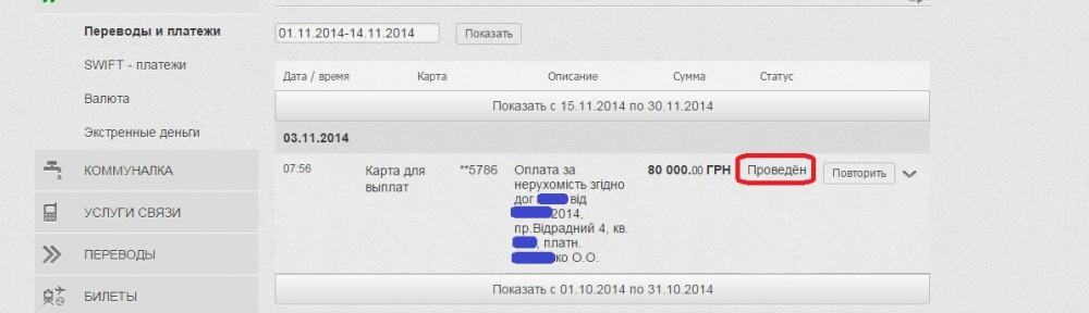 Оплата без комиссии через Приват24. Проведенный платеж