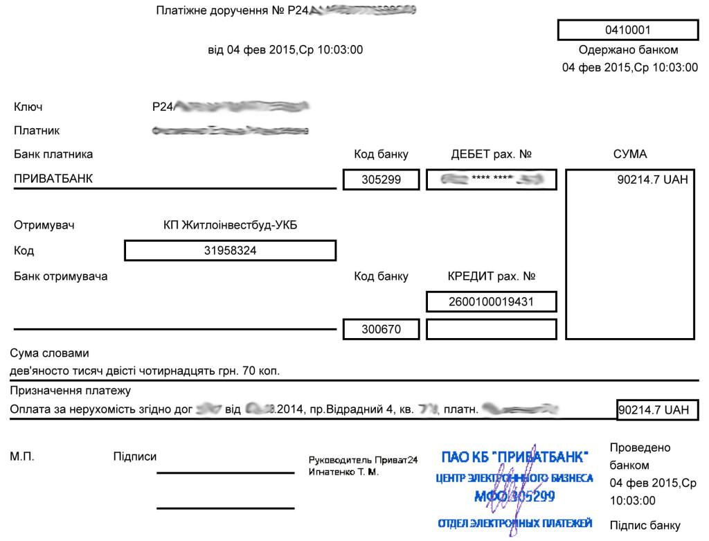 Платежное поручение из Приват24